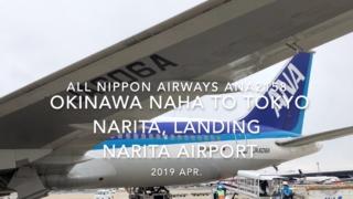 【機内から離着陸映像】2019 Apr All Nippon Airways ANA2158 OKINAWA NAHA to TOKYO NARITA, Landing NARITA Airport