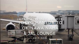 【Flight Report】2019 DEC Japan airlines JAL919 TOKYO HANEDA TO OKINAWA NAHA 日本航空 羽田 - 那覇 搭乗記