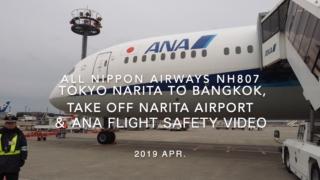 【機内から離着陸映像】2019 Apr All Nippon Airways NH807 TOKYO NARITA to BANGKOK, Take off NARITA Airport