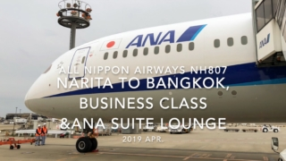 【Flight Report】2019 Apr All Nippon Airways NH807 TOKYO NARITA TO BANGKOK BUSINESS CLASS and ANA SUITE LOUNGE 全日空 成田 - バンコク 搭乗記