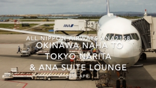 【Flight Report】2019 Apr All Nippon Airways ANA2158 OKINAWA NAHA TO TOKYO NARITA and ANA SUITE LOUNGE全日空 那覇 - 成田 搭乗記