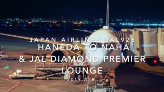 【Flight Report】2019 Apr Japan airlines JAL925 TOKYO HANEDA TO OKINAWA NAHA and JAL DIAMOND PREMIER LOUNGE 日本航空 羽田 - 那覇 搭乗記