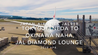 【Flight Report】2019 Apr Japan airlines JAL919 TOKYO HANEDA TO OKINAWA NAHA and JAL DIAMOND LOUNGE 日本航空 羽田 - 那覇 搭乗記