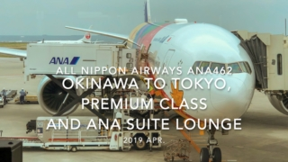 【Flight Report】2019 Apr All Nippon Airways ANA462 OKINAWA NAHA TO TOKYO HANEDA PREMIUM CLASS AND ANA SUITE LOUNGE 全日空 那覇 - 羽田 搭乗記