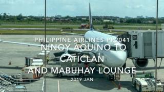 【Flight Report】2019 Jan Philippine Airlines PR2041 Ninoy Aquino TO Caticlan and mabuhay LOUNGE フィリピン航空 マニラ - カティクラン 搭乗記