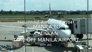 【機内から離着陸映像】2019 Jan. Philippine Airlines PR2041 MANILA to Caticlan Take off MANILA Airport フィリピン航空 マニラ - カティクラン マニラ空港離陸