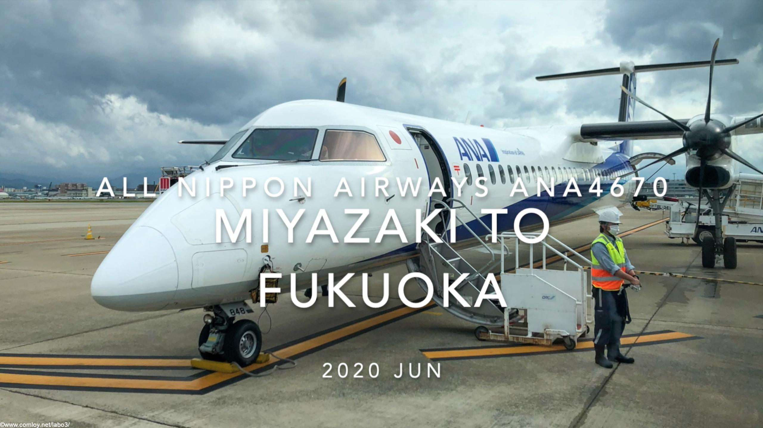 【Flight Report】2020 JUN All Nippon Airways ANA4670 MIYAZAKI TO FUKUOKA 全日空 宮崎 - 福岡 搭乗記