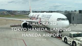 【機内から離着陸映像】2020 Sep JAPAN AIRLINES JAL314 FUKUOKA to TOKYO HANEDA, Landing HANEDA Airport