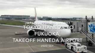 【機内から離着陸映像】2020 Sep JAPAN AIRLINES JAL307 TOKYO HANEDA to FUKUOKA, Takeoff HANEDA Airport