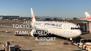 【機内から離着陸映像】2020 Nov Japan Airlines JAL111 TOKYO HANEDA to OSAKA ITAMI, Takeoff HANEDA Airport
