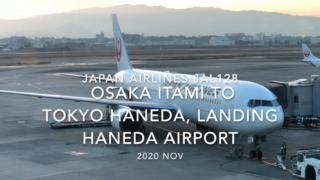 【機内から離着陸映像】2020 Nov Japan Airlines JAL128 OSAKA ITAMI to TOKYO HANEDA, Landing HANEDA Airport