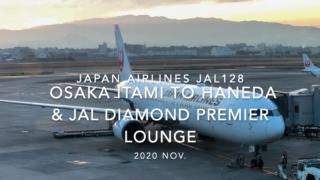 【Flight Report】2020 NOV Japan Airlines JAL128 OSAKA ITAMI TO HANEDA and Diamond Premier Lounge 日本航空 伊丹 - 羽田 搭乗記