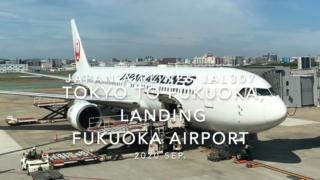 【機内から離着陸映像】2020 Sep JAPAN AIRLINES JAL307 TOKYO HANEDA to FUKUOKA, Landing FUKUOKA Airport