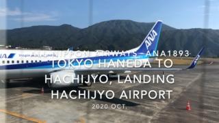 【機内から離着陸映像】2020 Oct ANA ANA1893 TOKYO HANEDA to HACHIJYO, Landing HACHIJYO Airport