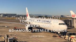 【Flight Report】2020 NOV Japan Airlines JAL111 HANEDA TO OSAKA ITAMI 日本航空 羽田 - 伊丹 搭乗記