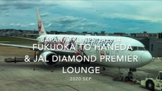 【Flight Report】2020 SEP Japan Airlines JAL314 FUKUOKA TO HANEDA and JAL DIAMOND PREMIER LOUNGE 日本航空 福岡 - 羽田 搭乗記
