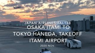 【機内から離着陸映像】2020 Nov Japan Airlines JAL128 OSAKA ITAMI to TOKYO HANEDA, Takeoff ITAMI Airport