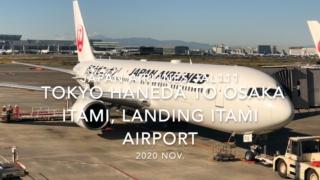 【機内から離着陸映像】2020 Nov Japan Airlines JAL111 TOKYO HANEDA to OSAKA ITAMI, Landing ITAMI Airport
