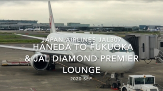 【Flight Report】2020 SEP Japan Airlines JAL307 HANEDA TO FUKUOKA and JAL DIAMOND PREMIER LOUNGE 日本航空 羽田 - 福岡 搭乗記