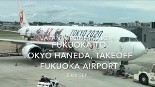 【機内から離着陸映像】2020 Sep JAPAN AIRLINES JAL314 FUKUOKA to TOKYO HANEDA, Takeoff FUKUOKA Airport