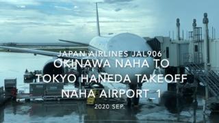 【機内から離着陸映像】2020 Sep Japan Airlines JAL906 OKINAWA NAHA to TOKYO HANEDA Takeoff NAHA Airport_1