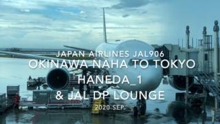 【Flight Report】2020 Sep Japan Airlines JAL906 OKINAWA NAHA TO HANEDA_1 日本航空 那覇 - 羽田 搭乗記