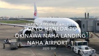 【機内から離着陸映像】2020 Sep Japan Airlines JAL921 TOKYO HANEDA to OKINAWA NAHA Landing NAHA Airport_1