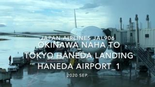 【機内から離着陸映像】2020 Sep Japan Airlines JAL906 OKINAWA NAHA to TOKYO HANEDA Landing HANEDA Airport_1