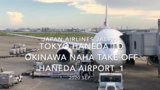 【機内から離着陸映像】2020 Sep Japan Airlines JAL921 TOKYO HANEDA to OKINAWA NAHA Take off HANEDA Airport_1