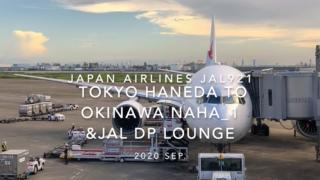 【Flight Report】2020 Sep Japan Airlines JAL921 HANEDA TO OKINAWA NAHA_1 日本航空 羽田 - 那覇 搭乗記