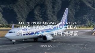 【Flight Report】2020 Oct All Nippon Airways ANA1894 HACHIJYO TO HANEDA 全日空 八丈島 - 羽田 搭乗記