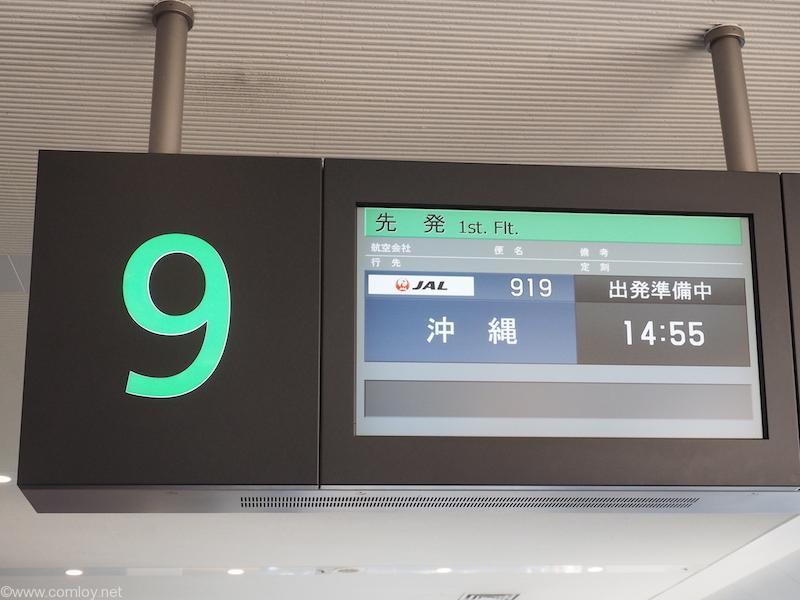 JAL919 羽田-沖縄