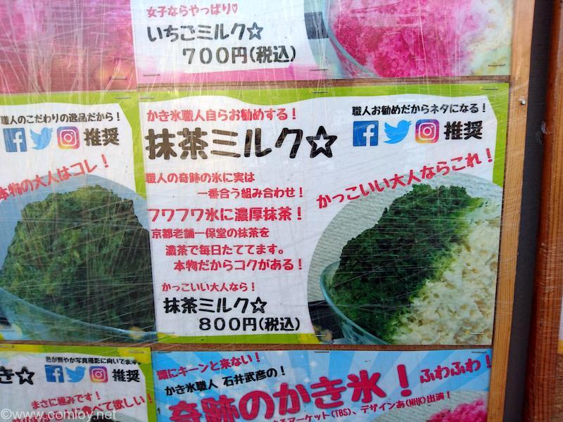 抹茶ミルク 800円