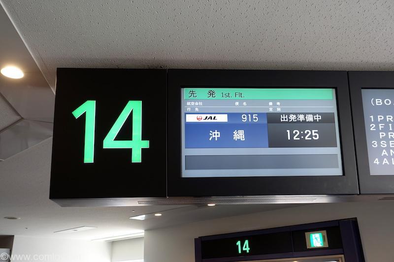 日本航空 JAL915 羽田ー沖縄 ボーディング