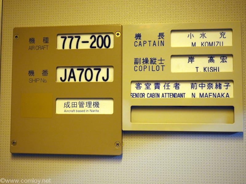 日本航空 JL34 バンコク-羽田 ボーディング
