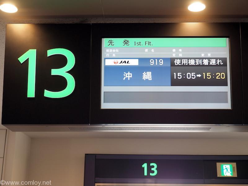 日本航空 JAL919 羽田 ー 沖縄 ボーディング