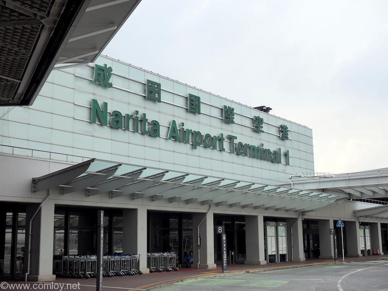 成田空港ターミナル1