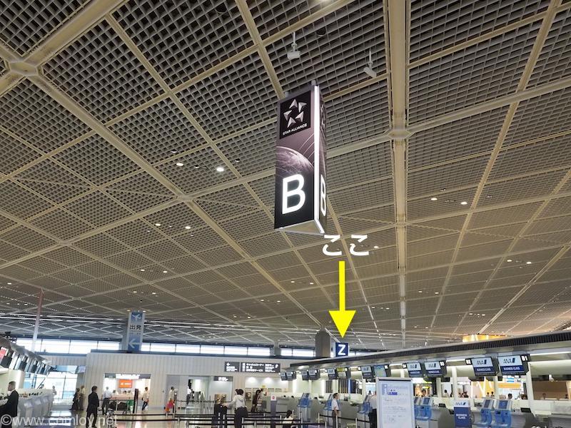 成田空港ターミナル1 Zカウンター ANA SUITE CHECK-IN