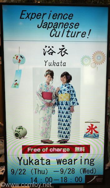 成田空港 YUKATA wearing