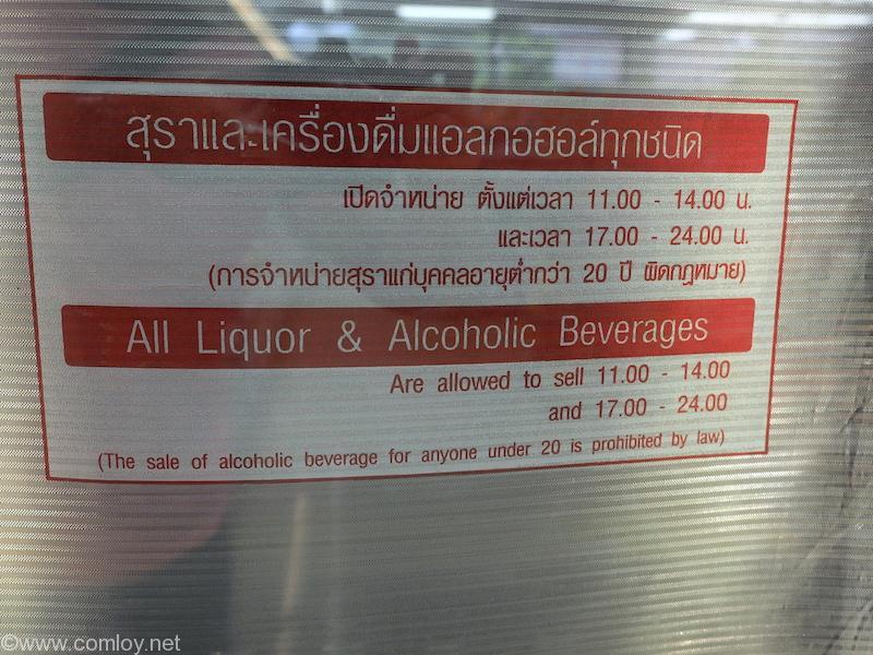 タイのお酒の購入時間は厳密