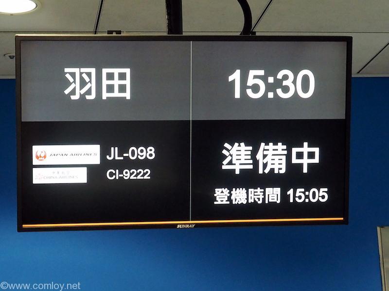 日本航空 JL98 台北(松山) - 羽田 ボーディング
