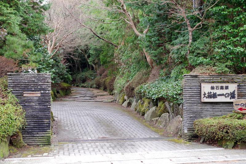 仙石高原箱根一の湯