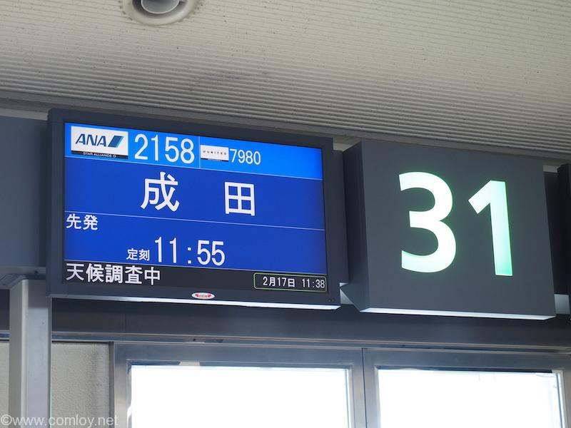 ANA2158 沖縄 - 成田 ボーディング