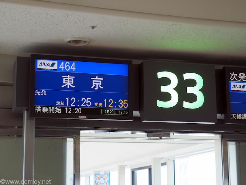 ANA464 羽田 - 沖縄 ボーディング