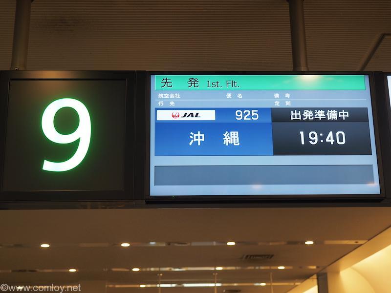 日本航空 JAL925 羽田 - 沖縄 ボーディング