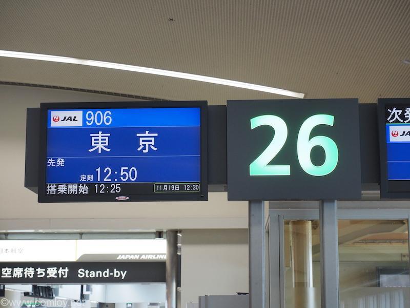 日本航空 JAL906 那覇 - 東京 ボーディング