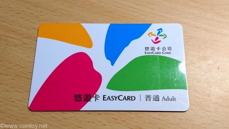 EASY CARD (悠遊卡)