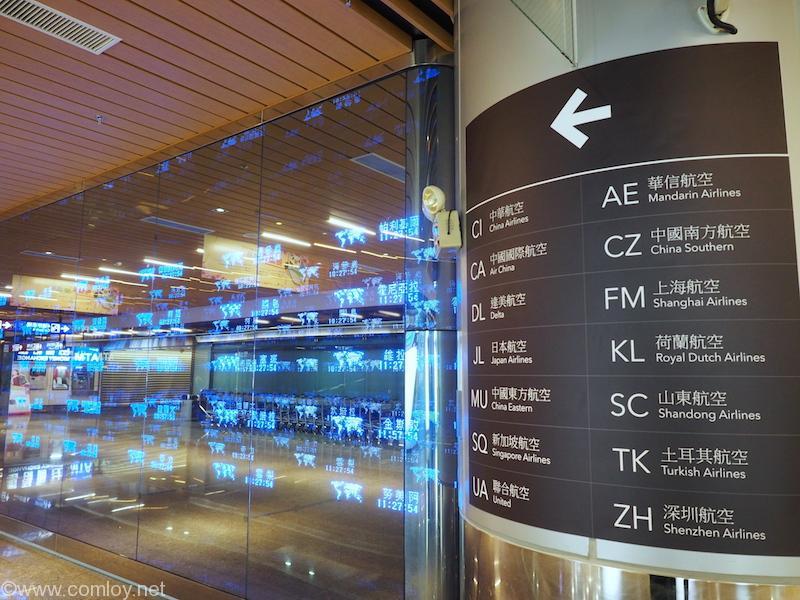 MRT 桃園空港第二機場駅