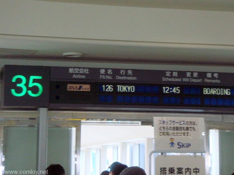 ANA126 那覇 - 羽田