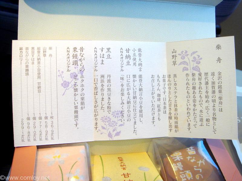 ANA126 沖縄 - 羽田 Super seat premium機内食